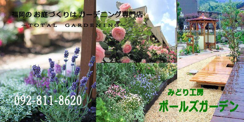 福岡の庭づくりならガーデニング専門店  みどり工房 ポールズガーデン